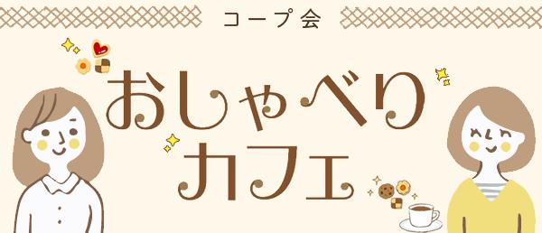コープ会「おしゃべりカフェ」メンバー募集中!