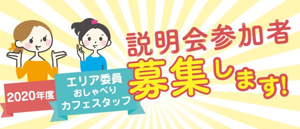 エリア委員・おしゃべりカフェスタッフ説明会参加者募集!